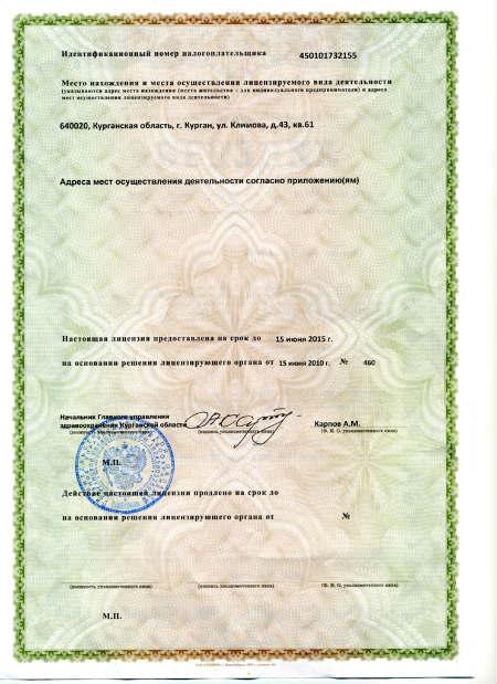 лицензия Твой доктор