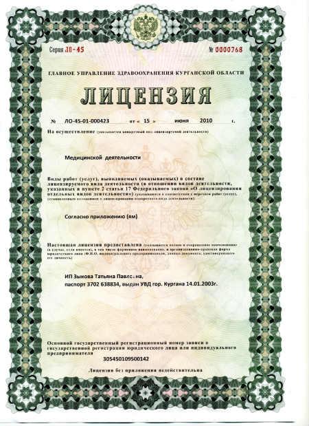 лицензия 2010