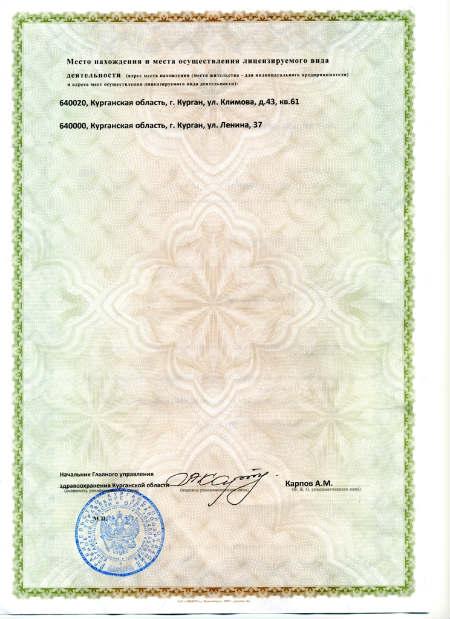 лицензия приложение 2010 Твой доктор